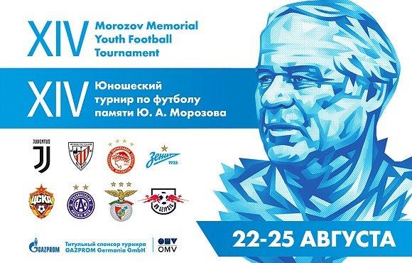 Juventus, il programma dell'Under16 al Memorial Yuri Morozov 2019